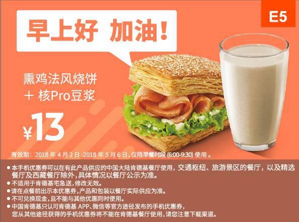 肯德基优惠券(肯德基手机优惠券)E5:熏鸡法风烧饼+核Pro豆浆 优惠价13元