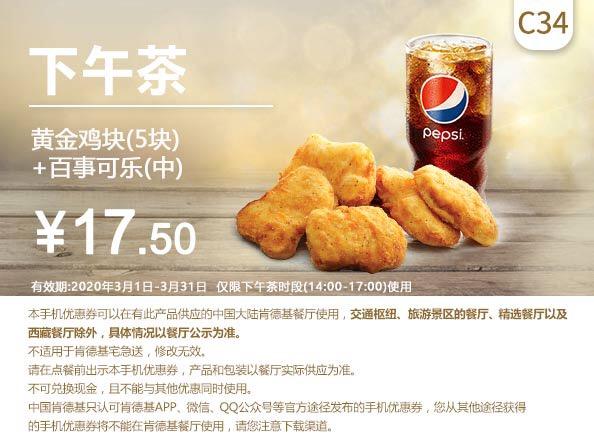 肯德基优惠券(肯德基手机优惠券)C34:黄金鸡块(5块)+百事可乐(中) 优惠价17.5元