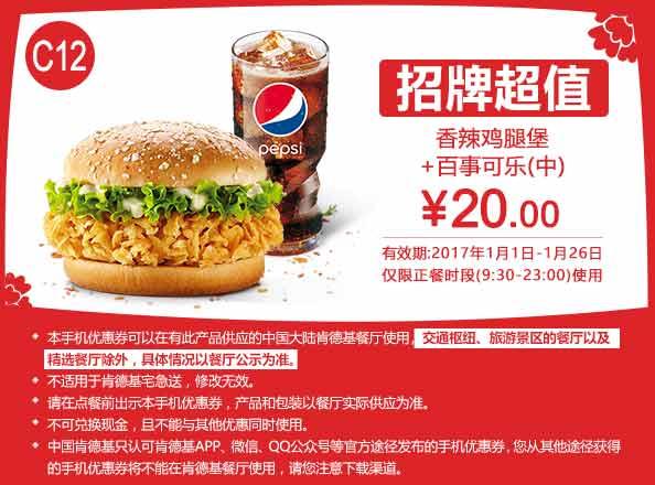 肯德基手机优惠券(2017年肯德基优惠券)C12:香辣鸡腿堡+百事可乐 优惠价20元