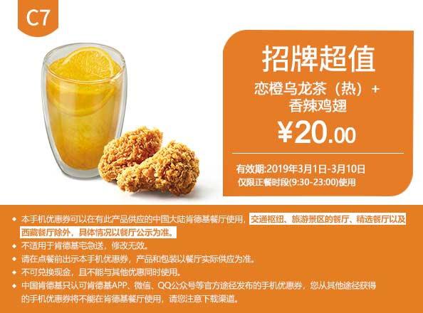 肯德基优惠券(肯德基手机优惠券)C7:恋橙乌龙茶(热)+香辣鸡翅 优惠价20元