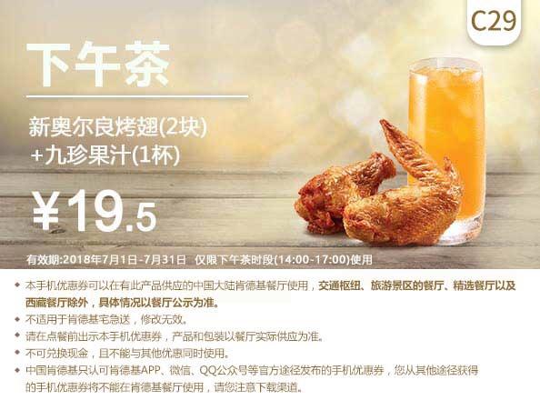 肯德基优惠券(7月肯德基优惠券)下午茶C29:新奥尔良烤翅2块+九珍果汁 优惠价19.5元