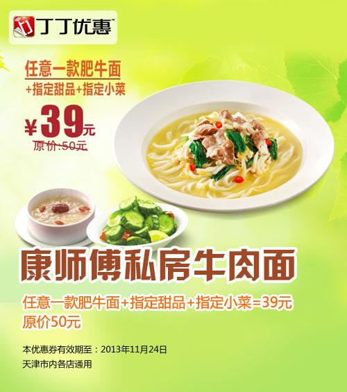 康师傅私房牛肉面优惠��(天津康师傅优惠��):任意一款肥牛面+指定甜品+指定小菜=39元 省11元