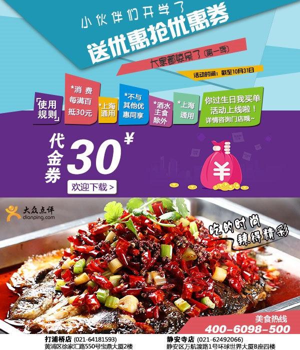 辣尚瘾优惠券(上海辣尚瘾优惠券):消费每满百抵30元