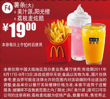 麦当劳优惠券:薯条(大) 美汁源阳光橙 荔枝麦炫酷 优惠价19元 省7.5元图片