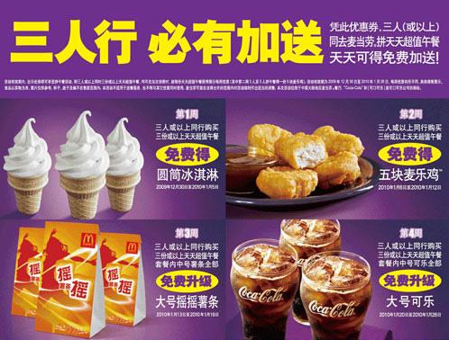 麦当劳优惠券:三人拼天天超值午餐 送冰淇淋 麦乐鸡 薯条 可乐
