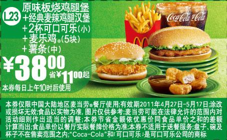 麦当劳天天超值套餐15元起 全天(除早餐时段外) 截至12-31 麦当劳米饭