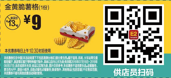麦当劳优惠券(麦当劳手机优惠券)E21:金黄脆薯格(1份) 优惠价9元