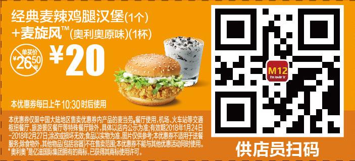 麦当劳优惠券(2月麦当劳优惠券)M12:经典麦辣鸡腿汉堡+麦旋风(奥利奥原味) 优惠价20元