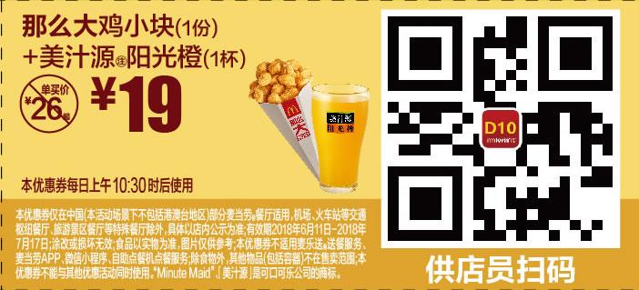 麦当劳优惠券(麦当劳手机优惠券)D10:那么大鸡小块(1份)+美汁源阳光橙(1杯) 优惠价19元