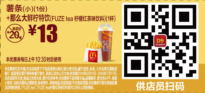 麦当劳优惠券(麦当劳手机优惠券)D9:薯条(小)+那么大鲜柠特饮(FUZE tea 柠檬红茶味饮料) 1杯 优惠价13元