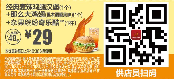 麦当劳优惠券(麦当劳手机优惠券)J7:经典麦辣鸡腿汉堡+那么大鸡翅+奇乐酷 优惠价29元