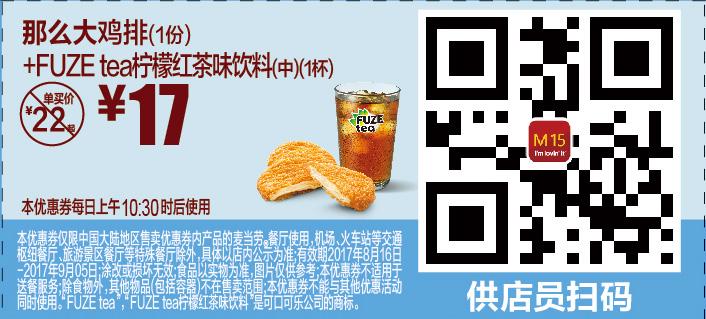 麦当劳优惠券(8月9月麦当劳优惠券)M15:那么大鸡排(1份)+FUZEtea柠檬茶味饮料(中)(1杯) 优惠价17元 省5元