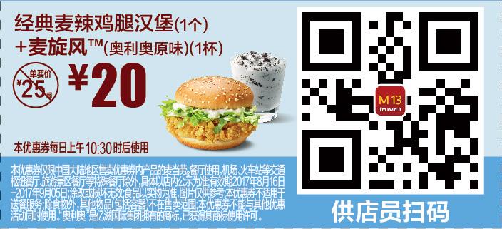 麦当劳优惠券(8月9月麦当劳优惠券)M13:经典麦辣鸡腿汉堡(1个)+麦旋风(奥利奥原味)(1杯) 优惠价20元 省5元