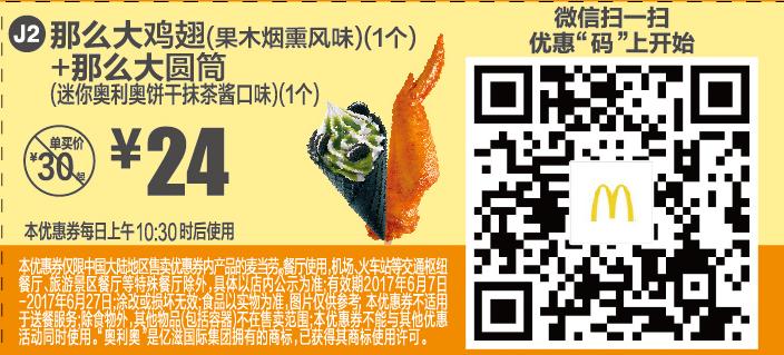 麦当劳优惠券(麦当劳手机优惠券)J2:那么大鸡翅+那么大甜筒 优惠价24元