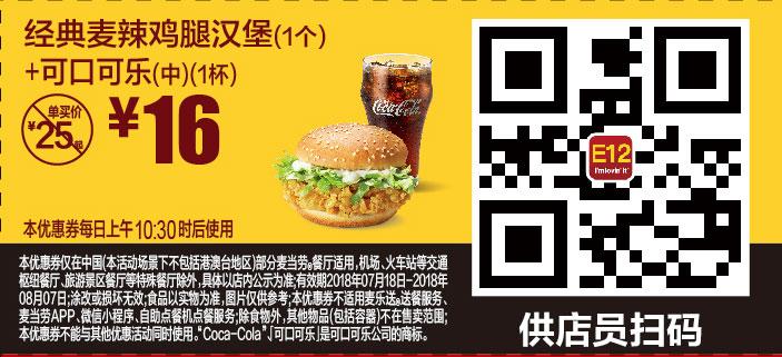 麦当劳优惠券(麦当劳手机优惠券)E12:经典麦辣鸡腿汉堡(1个)+可口可乐 (中)(1杯) 优惠价16元
