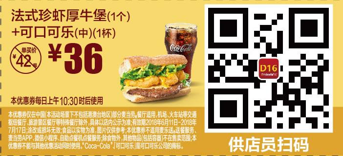 麦当劳优惠券(麦当劳手机优惠券)D16:法式珍虾厚牛堡+可口可乐(中份) 优惠价36元