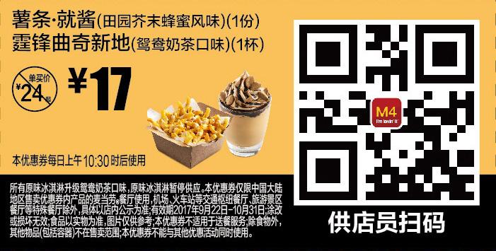 麦当劳优惠券(10月麦当劳优惠券)M4:薯条就酱(田园芥末蜂蜜风味)+霆锋曲奇新地(鸳鸯奶茶口味) 优惠价17元