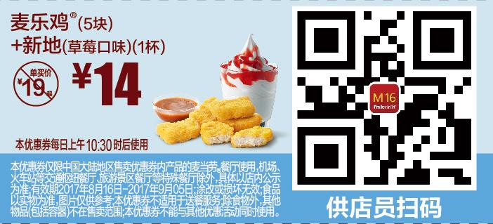 麦当劳优惠券(8月9月麦当劳优惠券)M16:麦乐鸡(5块)+新地(草莓口味)(1杯) 优惠价14元 省5元