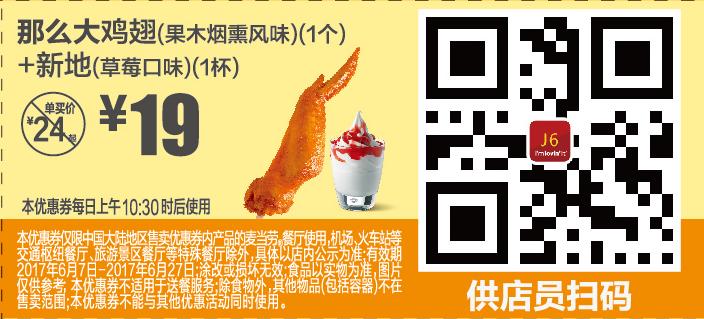 麦当劳优惠券(麦当劳手机优惠券)J6:那么大鸡翅+新地 优惠价19元