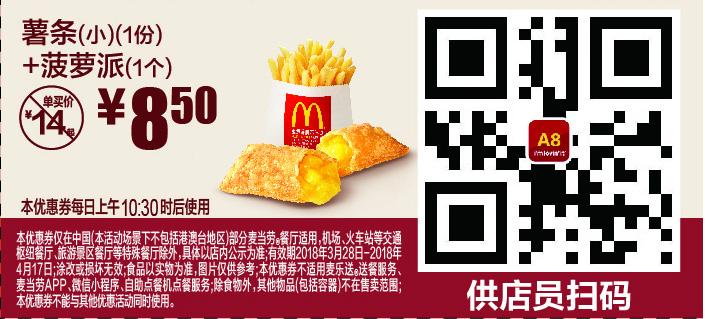 麦当劳优惠券(4月麦当劳优惠券)A8:薯条(小)+菠萝派 优惠价8.5元