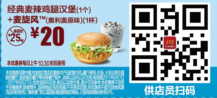 麦当劳优惠券(麦当劳手机优惠券)J13:经典麦辣鸡腿汉堡+麦旋风 优惠价20元
