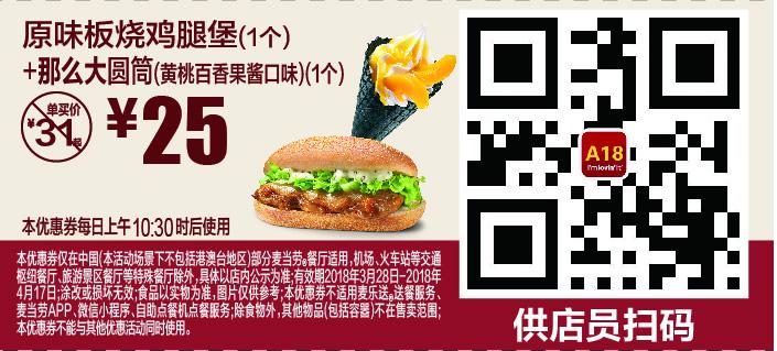 麦当劳优惠券(4月麦当劳优惠券)A18:原味板烧鸡腿堡+那么大圆筒(黄桃百香果酱口味) 优惠价25元