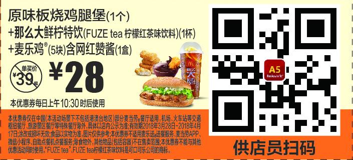 麦当劳优惠券(4月麦当劳优惠券)A5:原味板烧鸡腿堡+那么大鲜柠特饮(FUZEtea柠檬红茶味饮料)+麦乐鸡(5块)含网红赞酱 优惠价28元