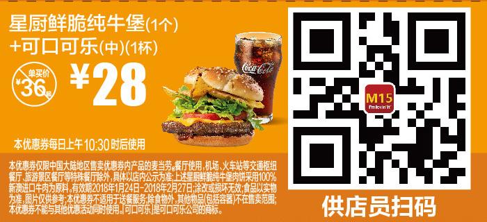 麦当劳优惠券(2月麦当劳优惠券)M15:星厨鲜脆纯牛堡+可口可乐(中) 优惠价28元