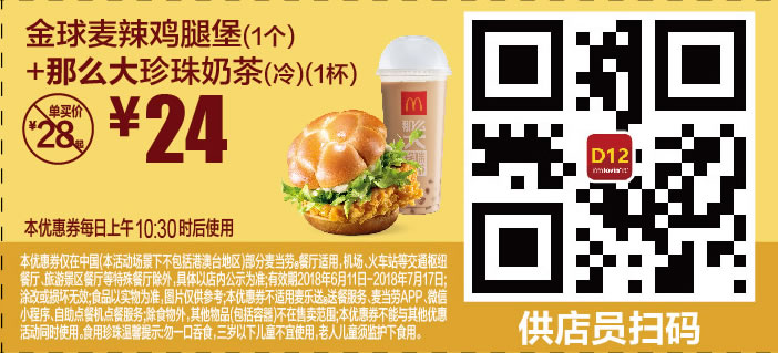 麦当劳优惠券(麦当劳手机优惠券)D12:全球麦辣鸡腿堡(1个)+那么大珍珠奶茶(冷1杯) 优惠价24元