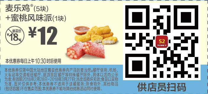麦当劳优惠券(3月麦当劳优惠券)S2:麦乐鸡(5块)+蜜桃风味派 优惠价12元