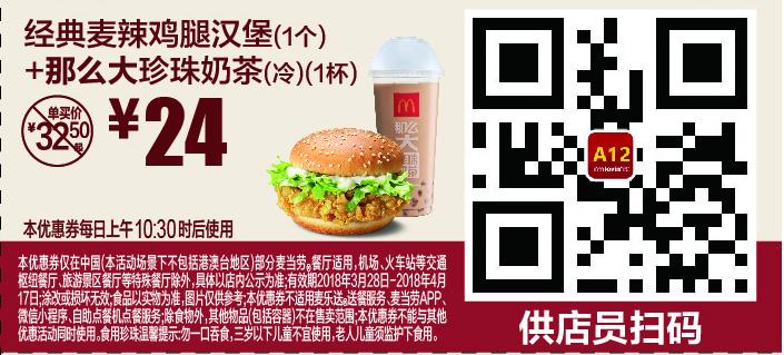 麦当劳优惠券(4月麦当劳优惠券)A12:经典麦辣鸡腿汉堡+那么大珍珠奶茶(冷) 优惠价24元