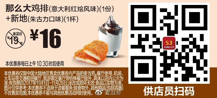 麦当劳优惠券(11月麦当劳优惠券)S3:那么大鸡排(意大利红烩风味)+新地(朱古力口味) 优惠价16元