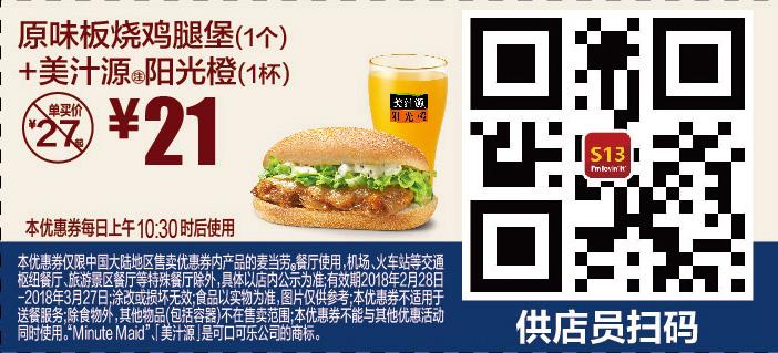 麦当劳优惠券(3月麦当劳优惠券)S13:原味板烧鸡腿堡+美汁源阳光橙 优惠价21元