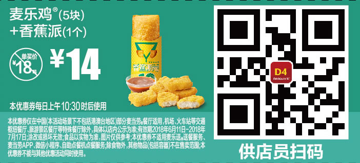 麦当劳优惠券(麦当劳手机优惠券)D4:麦乐鸡(5块)+香蕉派 优惠价14元