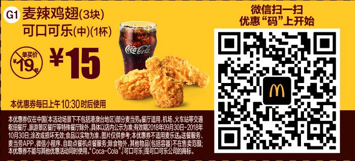 麦当劳优惠券(麦当劳手机优惠券)G1:麦辣鸡翅(3块)+可口可乐中杯 优惠价15元