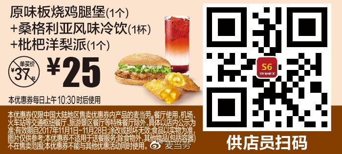 麦当劳优惠券(11月麦当劳优惠券)S6:原味板烧鸡腿堡+桑格利亚风味冷饮+枇杷洋梨派 优惠价25元