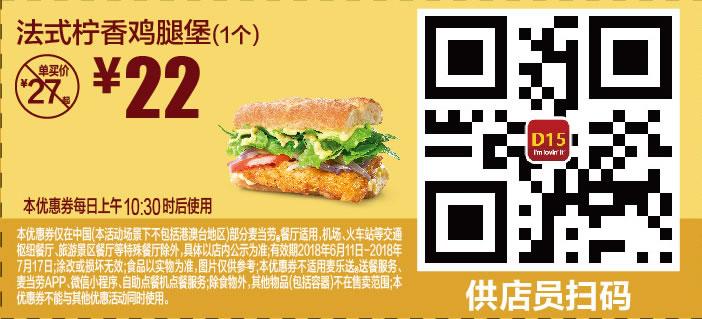 麦当劳优惠券(麦当劳手机优惠券)D15:法式柠香鸡腿堡(1个) 优惠价22元