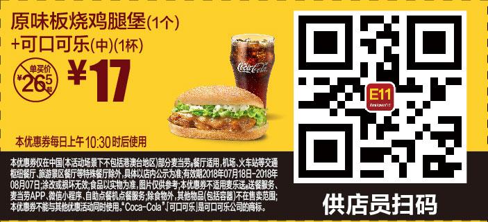 麦当劳优惠券(麦当劳手机优惠券)E11:原味板烧鸡腿堡(1个)+可口可乐 (中)(1杯) 优惠价17元