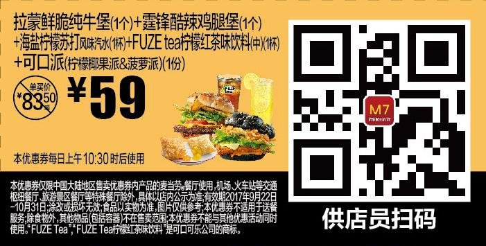 麦当劳优惠券(10月麦当劳优惠券)M7:拉蒙鲜脆纯牛堡+霆锋酷辣鸡腿堡+海盐柠檬苏打风味汽水+FUZEtea柠檬红茶味饮料(中)+可口派(柠檬椰果派&菠萝派) 优惠价59元
