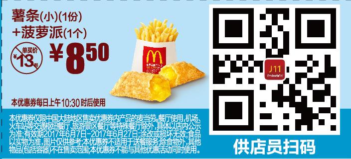 麦当劳优惠券(麦当劳手机优惠券)J11:薯条+菠萝派 优惠价8.5元