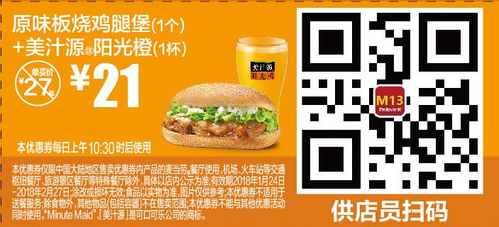 麦当劳优惠券(2月麦当劳优惠券)M13:原味板烧鸡腿堡+美汁源阳光橙 优惠价21元