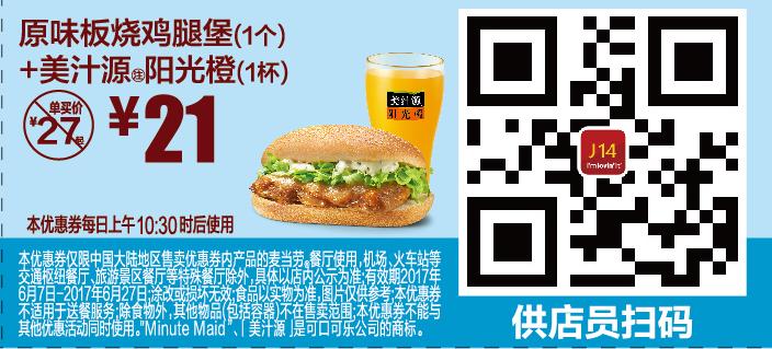 麦当劳优惠券(麦当劳手机优惠券)J14:原味板烧鸡腿堡+美汁源阳光橙 优惠价21元