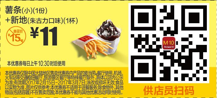 麦当劳优惠券(麦当劳手机优惠券)M10:薯条(小)(1份)+新地(朱古力口味)(1杯) 优惠价11元 省4元