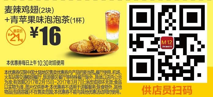 麦当劳优惠券(麦当劳手机优惠券)M12:麦辣鸡翅(2块)+青苹果味泡泡茶(1杯) 优惠价16元 省5元