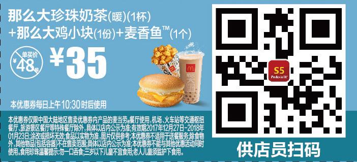 麦当劳优惠券(1月麦当劳优惠券)S5:那么大珍珠奶茶(暖)+那么大鸡小块+麦香鱼 优惠价35元