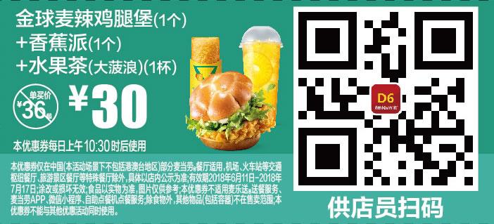 麦当劳优惠券(麦当劳手机优惠券)D6:全球麦辣鸡腿堡(1个)+香蕉派(1个)+水果茶(大菠浪) 优惠价30元
