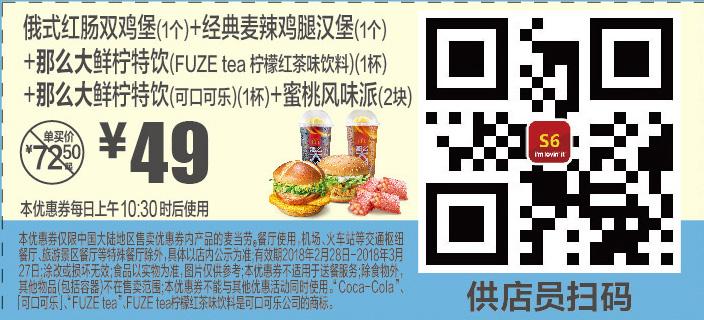 麦当劳优惠券(3月麦当劳优惠券)S6:俄式红肠双鸡堡+经典麦辣鸡腿汉堡+那么大鲜柠特饮(FUZE tea柠檬红茶味饮料)+那么大鲜柠特饮(可口可乐)+蜜桃风味派(2块) 优惠价49元