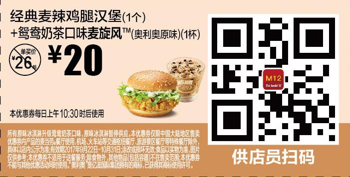 麦当劳优惠券(10月麦当劳优惠券)M12:经典麦辣鸡腿汉堡+鸳鸯奶茶口味麦旋风(奥利奥原味) 优惠价20元