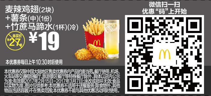 麦当劳优惠券(麦当劳手机优惠券)M2:麦辣鸡翅(2块)+薯条(中)(1份)+竹蔗马蹄水(1杯)(冷) 优惠价19元 省8元
