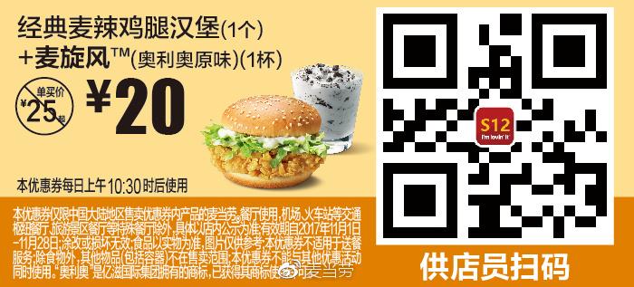 麦当劳优惠券(11月麦当劳优惠券)S12:经典麦辣鸡腿汉堡+麦旋风(奥利奥原味) 优惠价20元